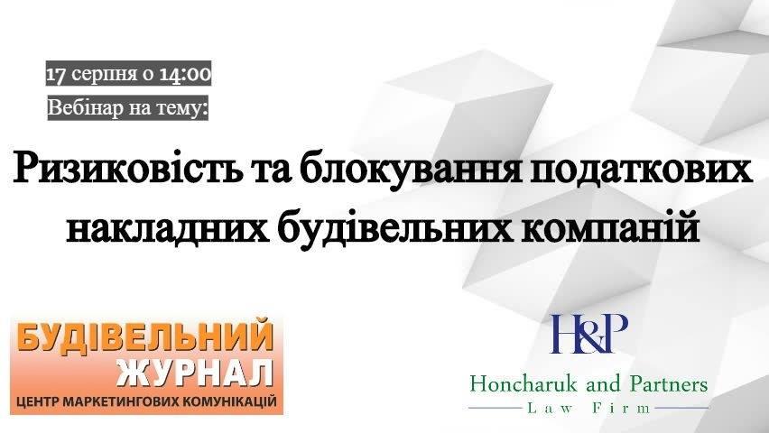 Вебінар на тему: Ризиковість та блокування податкових накладних будівельних компаній